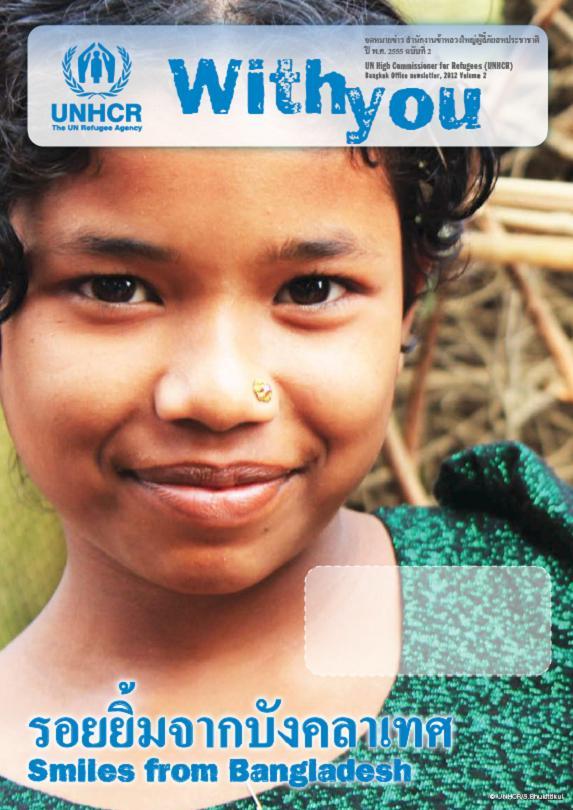 จดหมายข่าว UNHCR ฉบับทีี่่ 2 ปี 2555: รอยยิ้มจากบังคลาเทศ