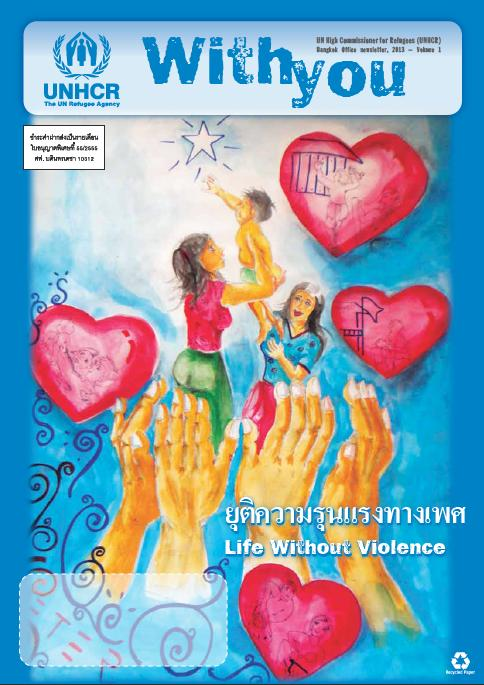 Life Without Violence: UNHCR Newsletter Vol.1 2013