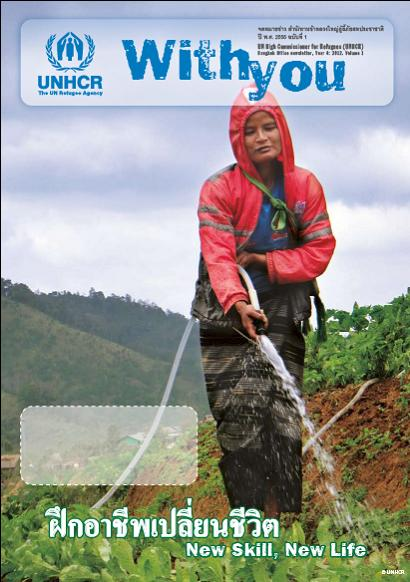 UNHCR Newsletter Volume 1 2012