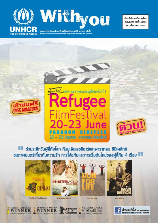 The 3rd Refugee Film Festival: Free Admission!, 20-23 June 2013 at Paragon Cineplex in Bangkok.