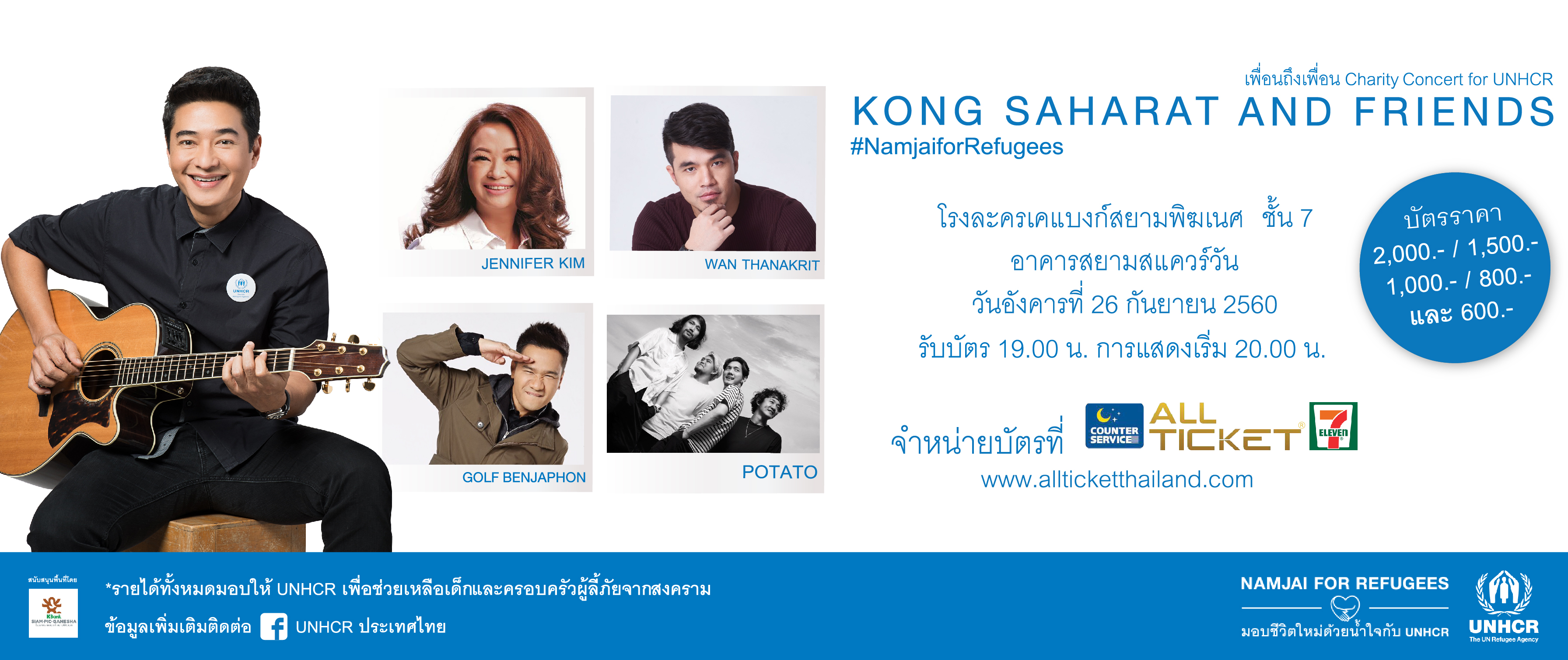 เพื่อนถึงเพื่อน Charity Concert for UNHCR Kong Saharat and Friends