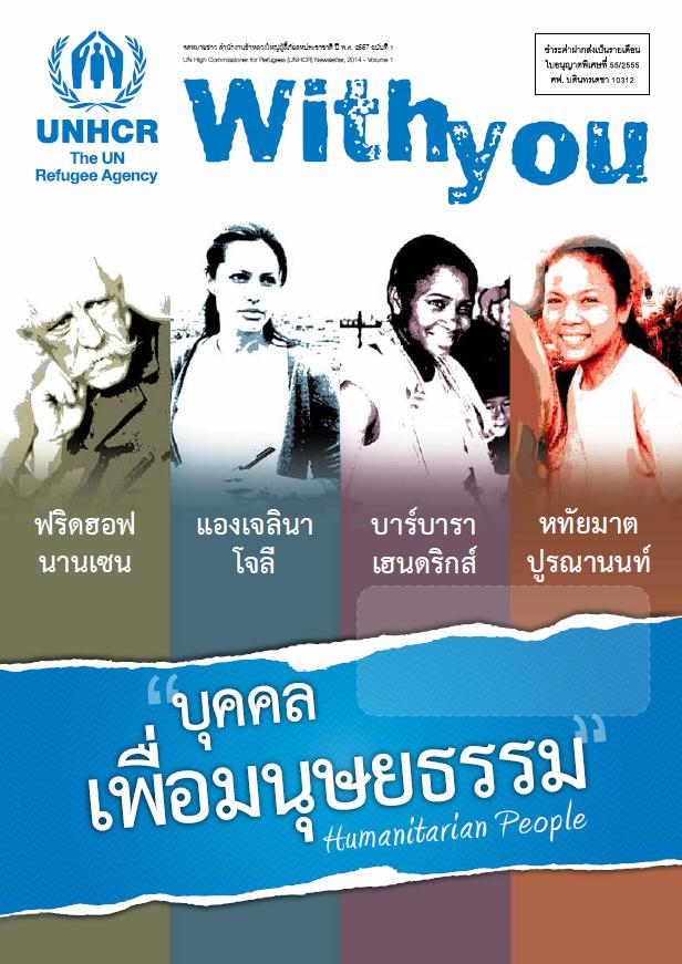 With You Vol.1 2014: Humanitarian People