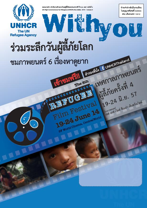 "UNHCR Newsletter ""With You"" Vol. 3 2014: The 4th Refugee Film Festival & World Refugee Day"