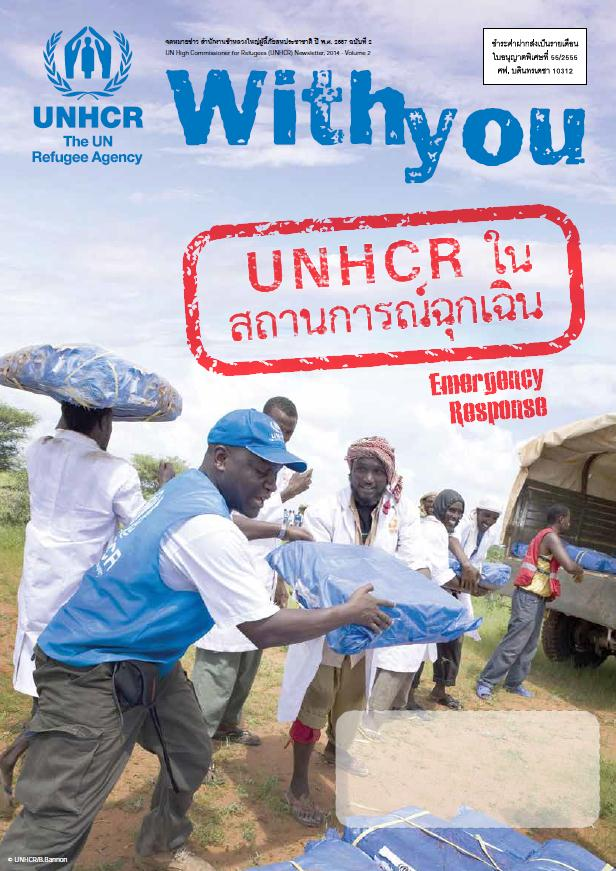 With You Vol.2 2014: UNHCR Emergency Response