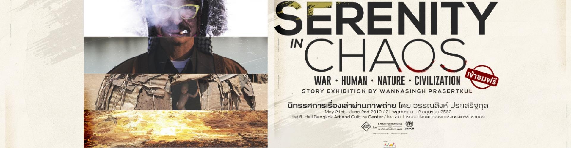 """Serenity in Chaos"""" Story exhibition นิทรรศการเล่าเรื่องผ่านภาพถ่ายโดยวรรณสิงห์ ประเสริฐกุล"""