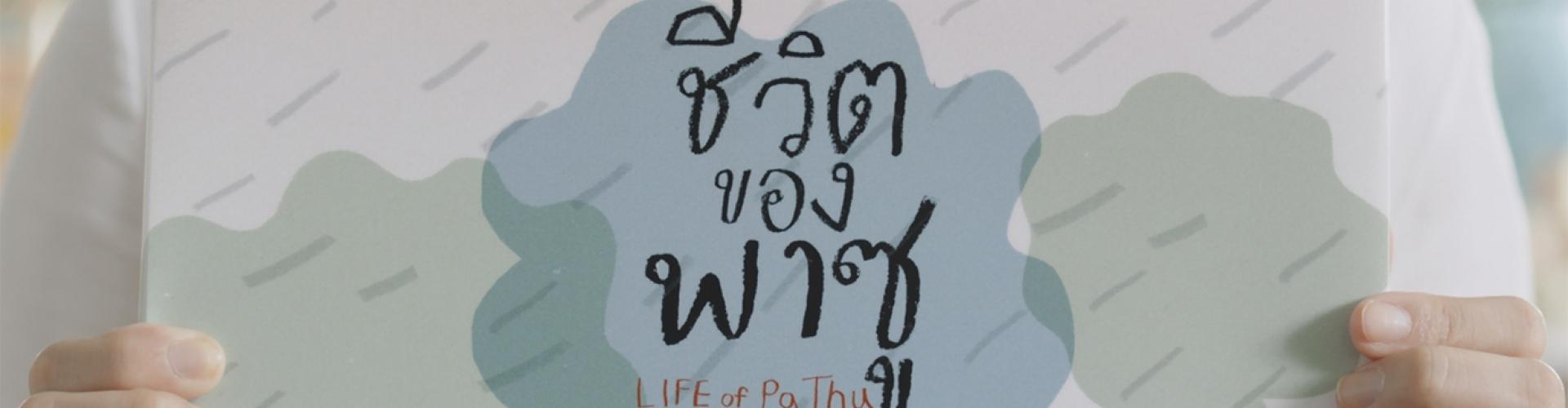 """นิทาน """"ชีวิตของพาซู"""" เรื่องราวของเด็กผู้ลี้ภัย ที่จะให้คุณเข้าใจผู้ลี้ภัยในประเทศไทยมากยิ่งขึ้น"""
