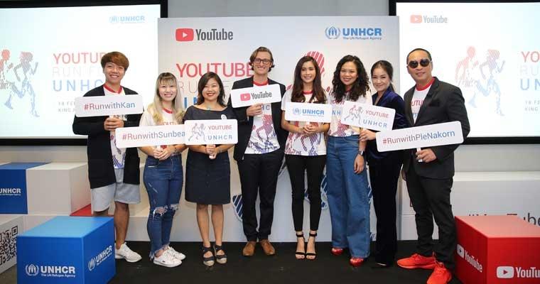 """งานแถลงข่าวประกาศความพร้อมการจัดงานวิ่งการกุศล """"YouTube Run for UNHCR"""""""
