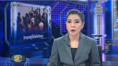 ข่าว 3 มิติ: สถานการณ์ความรุนแรงในรัฐยะไข่ ประเทศเมียนมา กำลังกลายเป็นวิกฤตผู้อพยพ