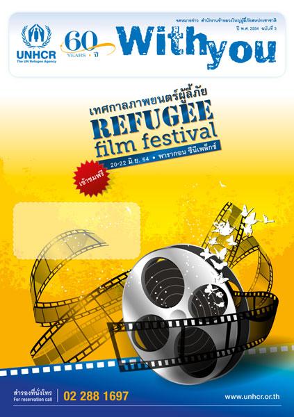 ฉบับที่ 3 ปี 2554 : เทศกาลภาพยนตร์ผู้ลี้ภัย