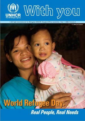 ฉบับที่ 2 ปี 2552 : วันผู้ลี้ภัยโลก