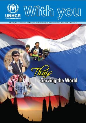 ฉบับที่ 1 ปี 2553 : พนักงานชาวไทย ในเวทีโลก