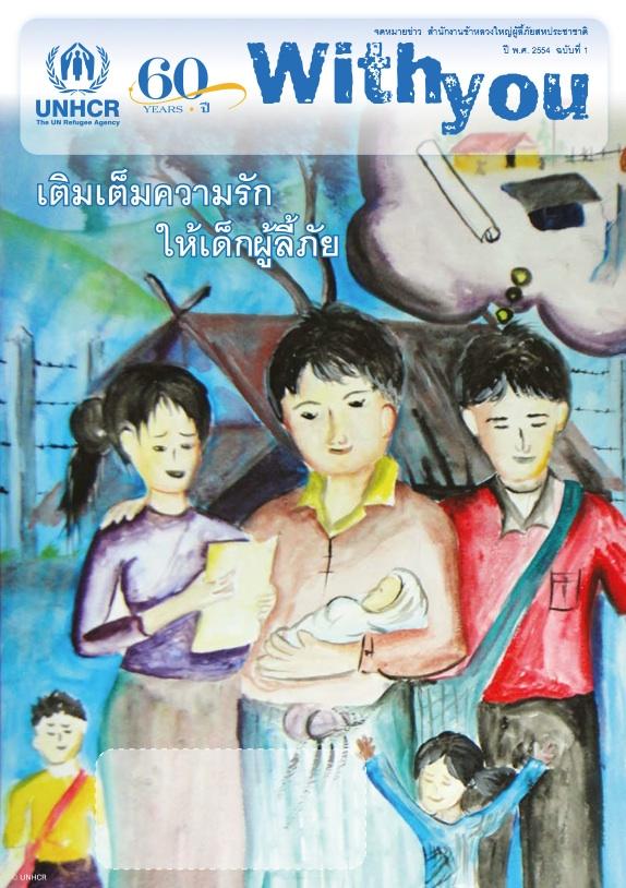 ฉบับที่ 1 ปี 2554 : เติมเต็มความรัก ให้เด็กผู้ลี้ภัย